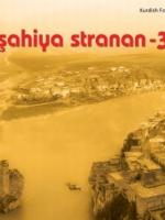 Şahiya Stranan